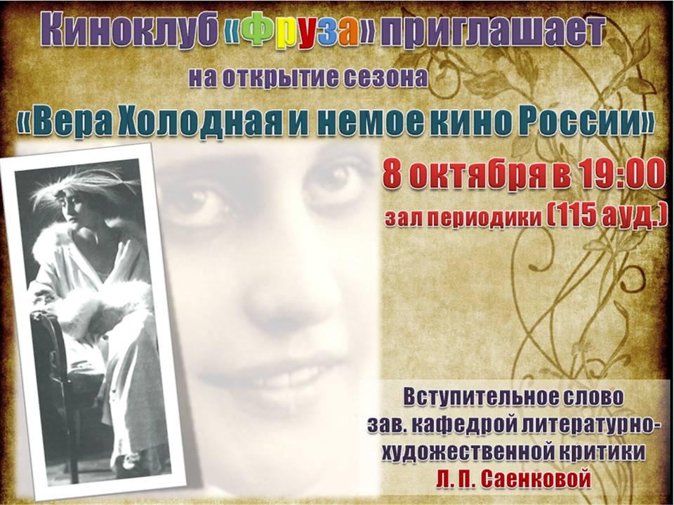 vera_holodnaya