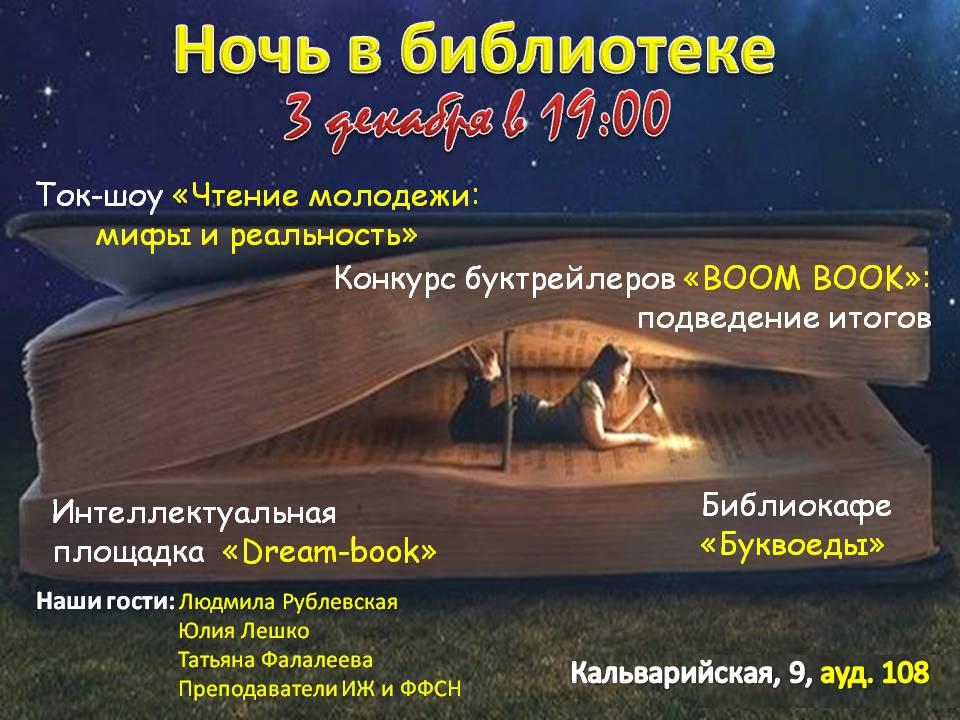 Ночь в библиотеке_афиша