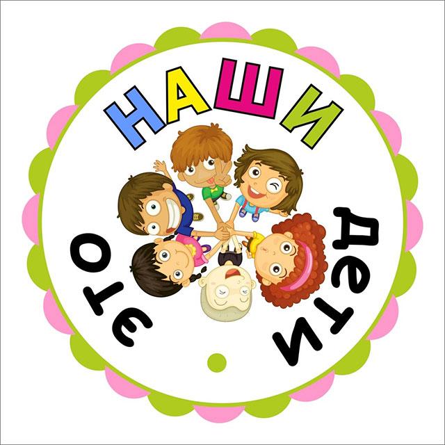 Логотип Это наши дети