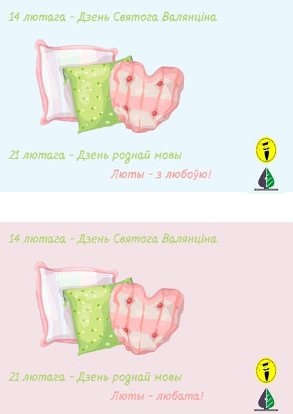 dzien_rodnaj_movy_valentine_day2