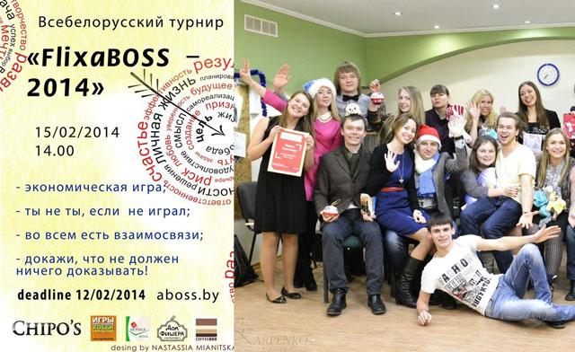 Всебелорусский турнир FlixaBOSS-2014 (экономическая игра)