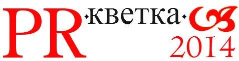 Началась регистрация на VII открытый студенческий PR-форум «PR-кветка-2014»