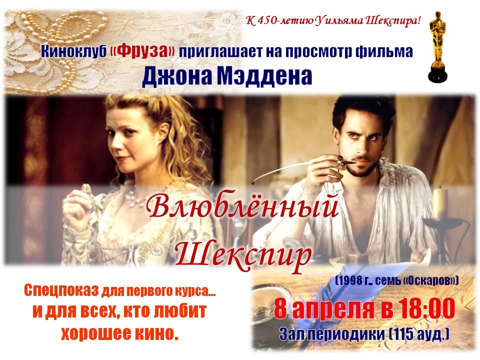 «Влюбленный Шекспир» в киноклубе «Фруза» 8 апреля. Приглашаем!