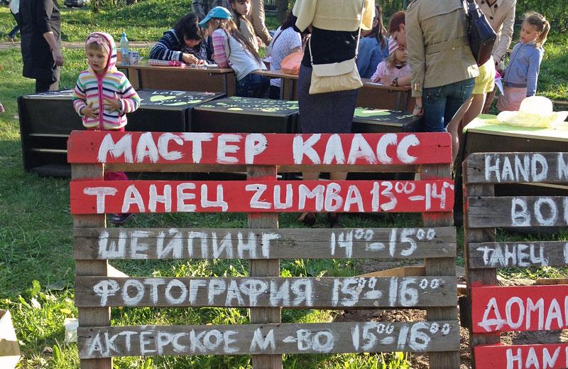 «Мир, труд, май» на Грушаўцы