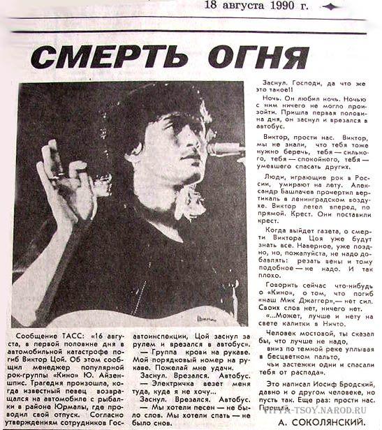 Вырезка из газеты о Викторе Цое