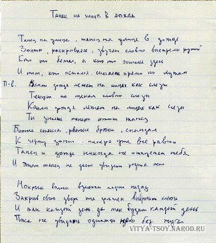Стихи Виктора Цоя