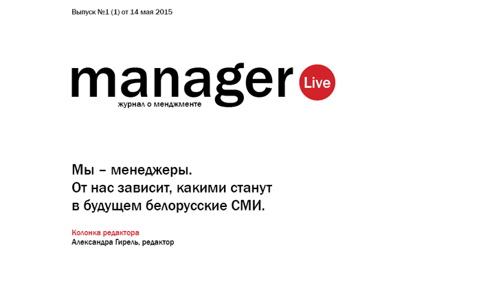Manager Live