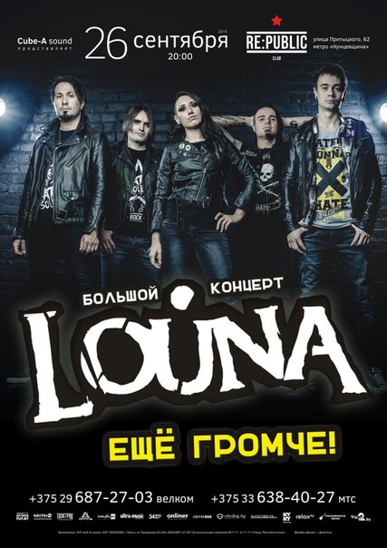 26 сентября группа LOUNA возвращается в Минск с сольным концертом!