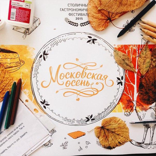 Московская осень. Афиша