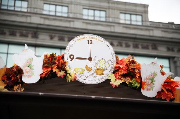 Московская осень. Время завтрака