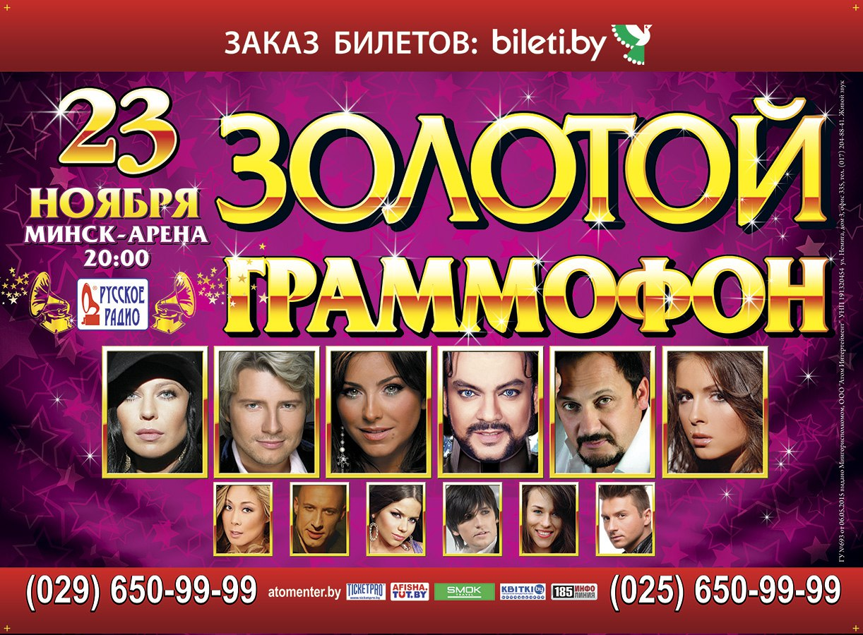 Лазарев, Лорак, Басков и другие суперзвезды российской эстрады приедут на «Золотой Граммофон» в Минск