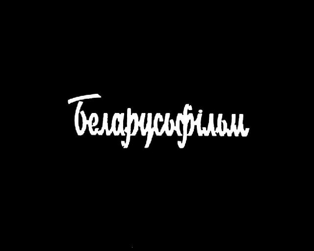 «Беларусьфильм» ещё жив?