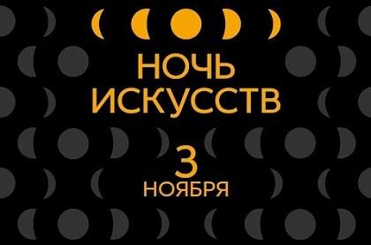 3-4 ноября в Москве пройдёт «Ночь искусств»: спать не захочется!