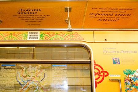 Читающая Москва
