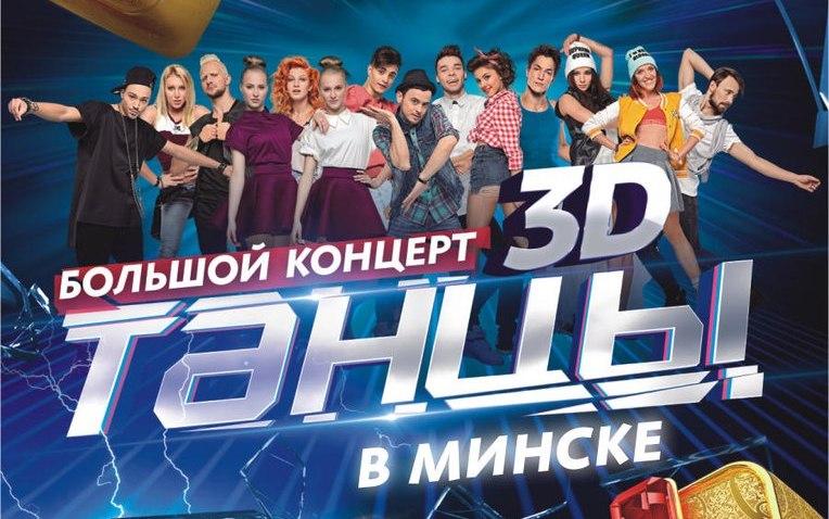 «ТАНЦЫ» за свободу движения!» – 3D-шоу впервые в Минске