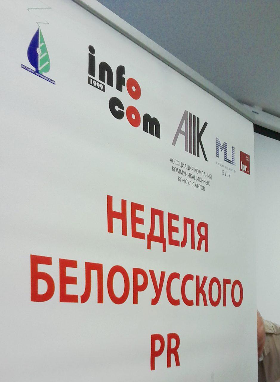 «Мы не инструмент, а часть стратегии»: итоги недели белорусского PR