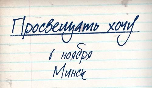 «Просвещать хочу» — Кузьма в Минске