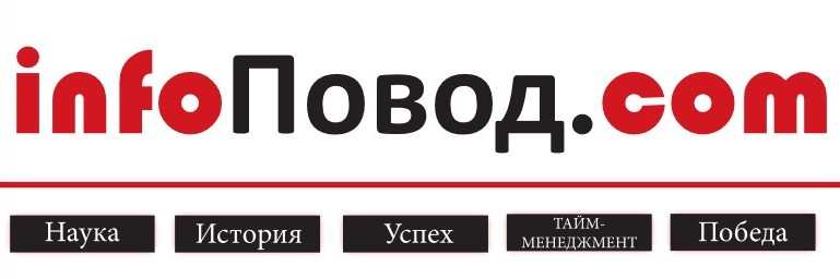 Учебная газета «Infoповод.com»