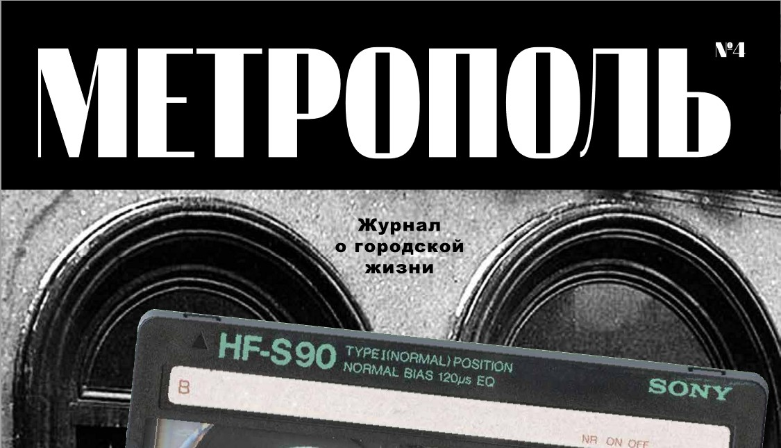 Учебный журнал «Метрополь» №4