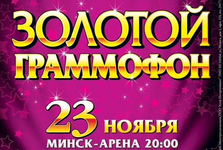 «Золотому Граммофону» в Минске быть! (И быть с размахом!)