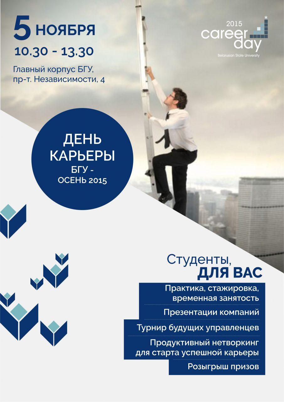 «День карьеры – осень 2015» пройдёт в БГУ 5 ноября