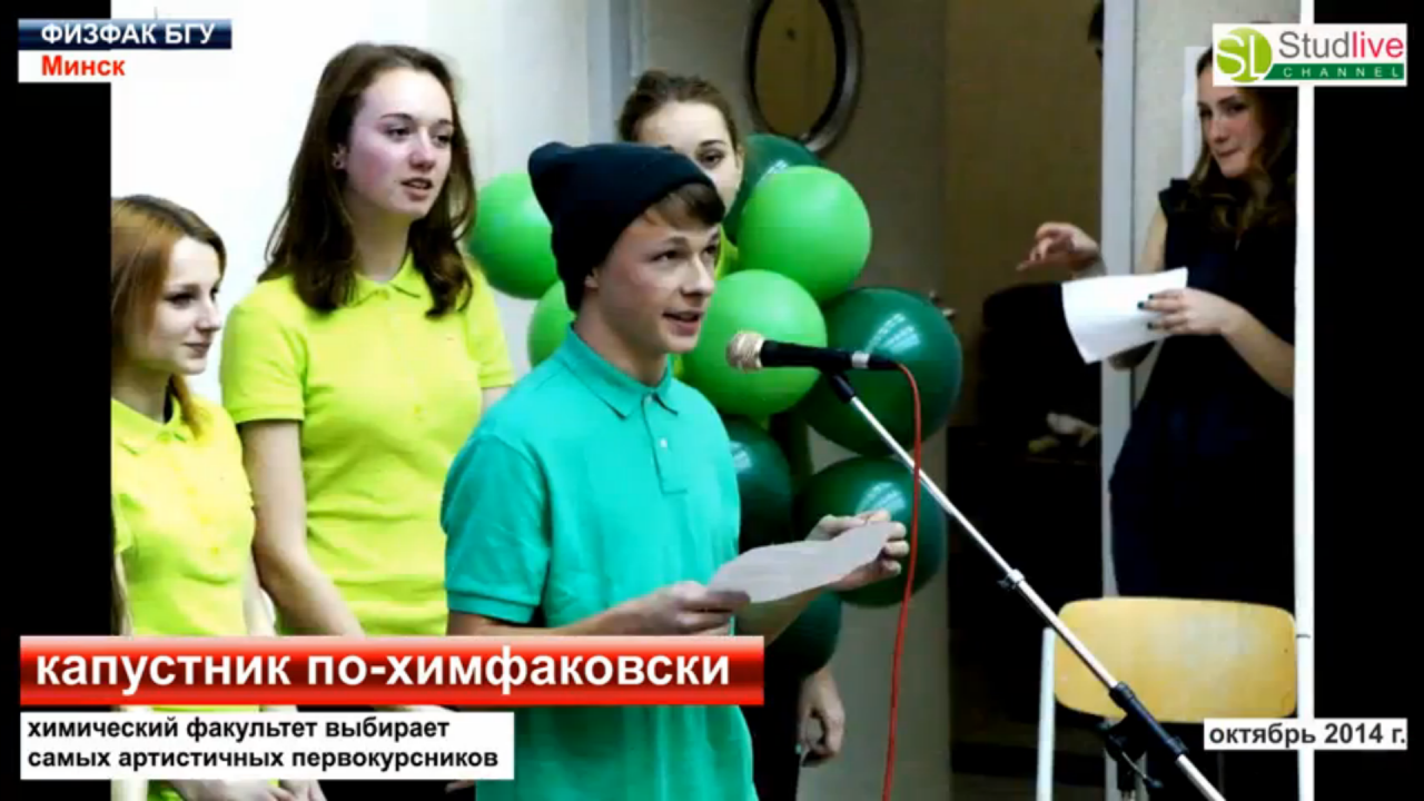 """Капустник химфака: """"Стать химиком или уехать в Солигорск?"""""""