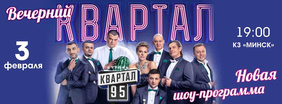 Студия «Квартал 95» приедет в Минск с новой шоу-программой!