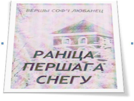 Соф'я Любанец: «Пакуль будзе жыць Беларусь, будзе жыць і беларуская літаратура!»
