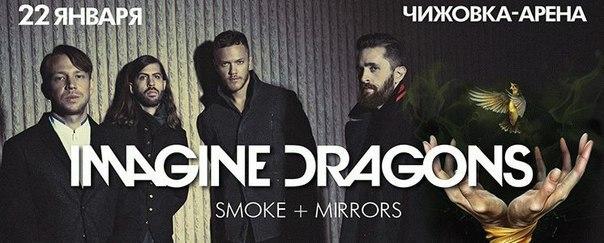 Концерт Imagine Dragons в Минске: одну из песен Дэн Рейнольдс пел на коленях