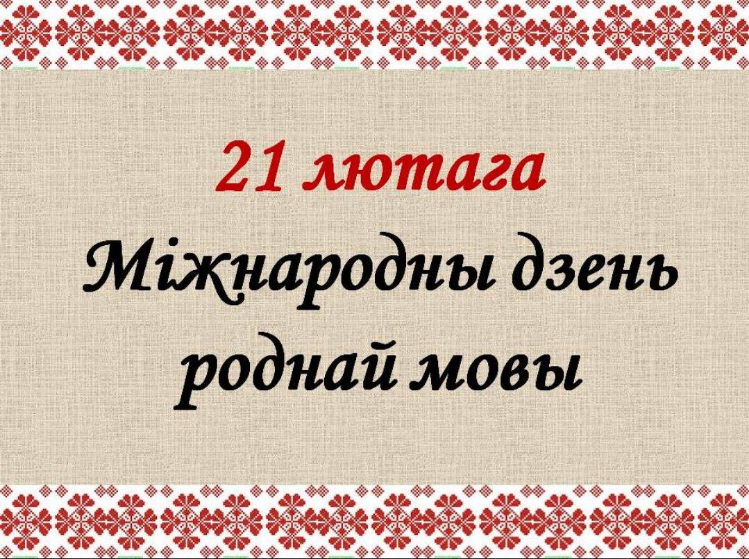 Кожны дзень — Дзень Роднай мовы!
