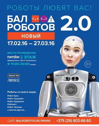 bal-robotov-954381-02631