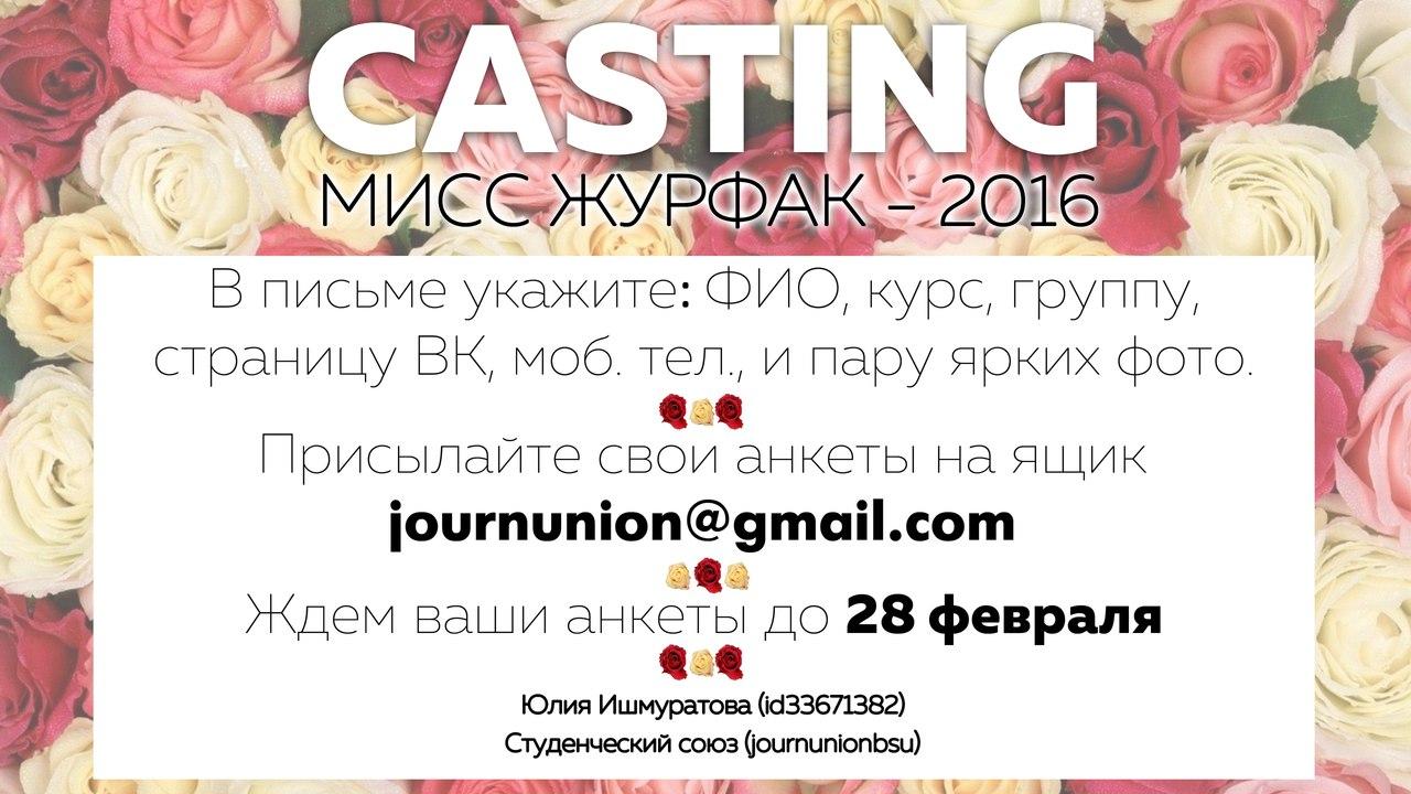 Спешите подать заявку на Мисс журфак 2016!