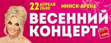 22 апреля «Минск-Арена» ждёт всех на грандиозный «Весенний концерт» с лучшими российскими звёздами (скидки на билеты)!