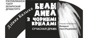 """Рэцэнзія на спектакль Дзіяны Балыкі """"Белы анёл з чорнымі крыламі"""""""