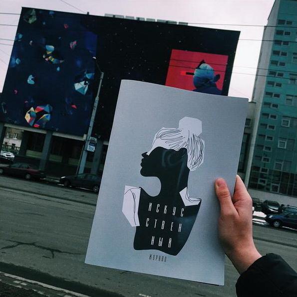 Массовому читателю о не массовом искусстве: как студенты 1 курса выпустили свой глянцевый журнал