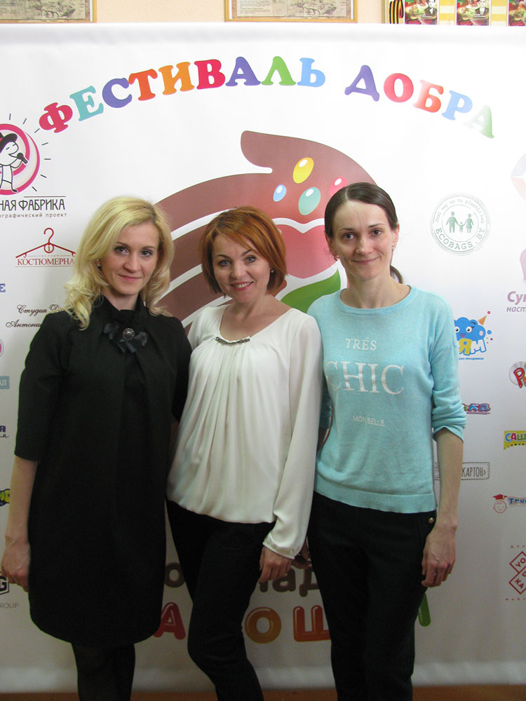 Ольга Мисякова, Наталья Свистунова и Татьяна Бравина