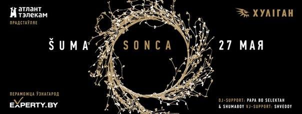 27 мая обещают восход Sonca: белорусская группа SHUMA презентует альбом
