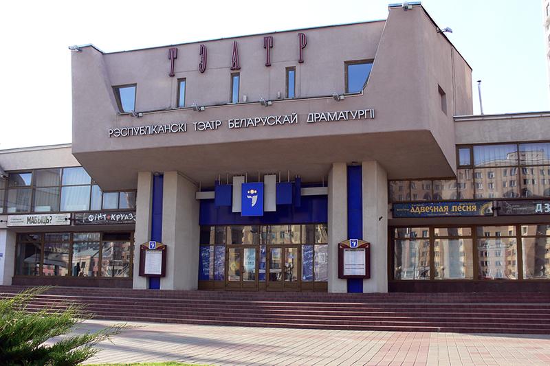 Театр белорусской драматургии: на все спектакли за полцены!