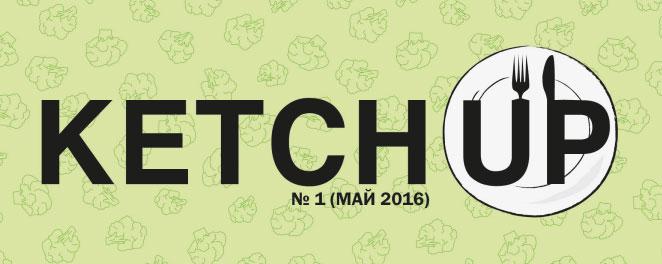Ketch Up – журнал, где еда становится поводом задуматься