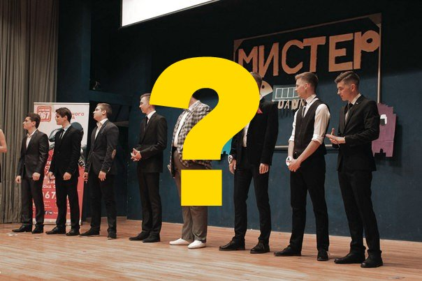 GAME OVER: объявлен победитель «Мистера Журфак-2016»!