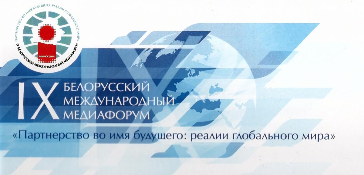 В Минске прошла летняя школа журналистики
