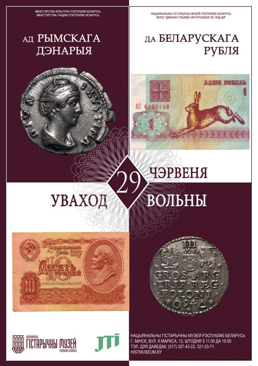 От римского денария до белорусского рубля