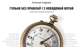 "Рэцэнзія на спектакль Аляксандра Марчанкі ""Гульня без правілаў і з невядомай мэтай"""