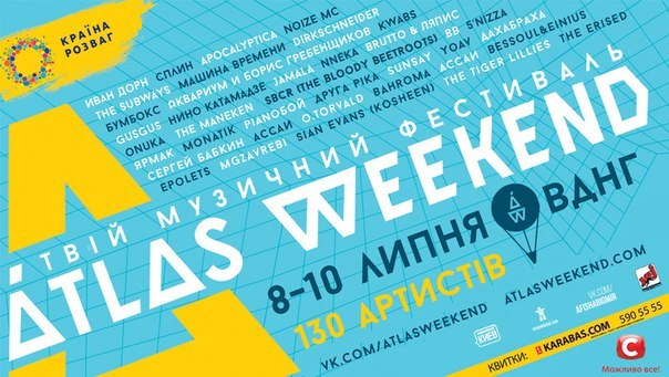 ATLAS WEEKEND – самый большой фестиваль этого лета!