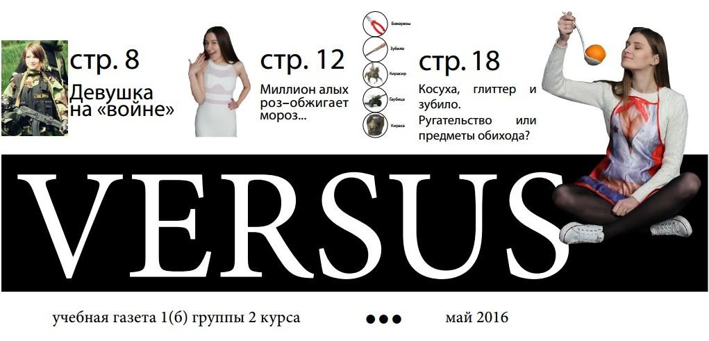 Учебная газета Versus №1 (1) 2016