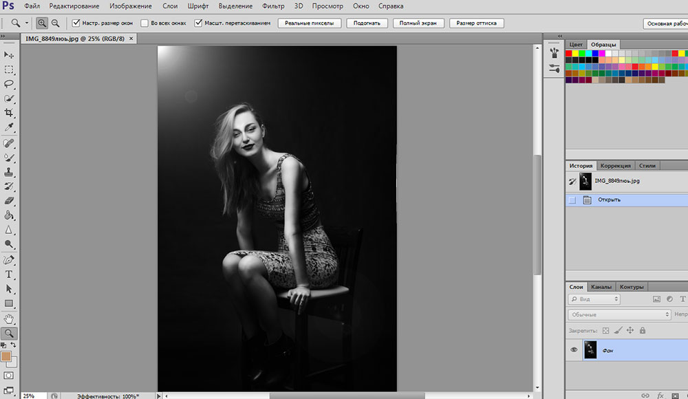 Обработка фотографии в Photoshop