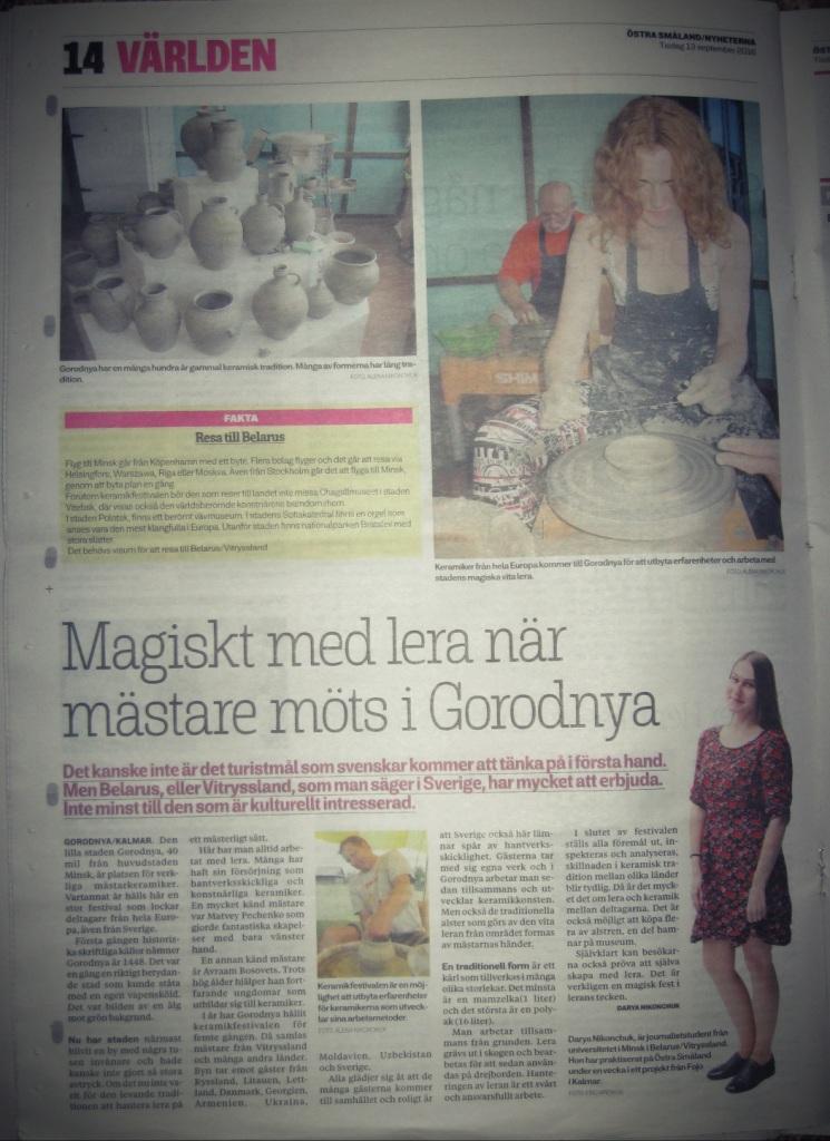 """Мой материал, опубликованный в шведской газете """"Ostran"""""""