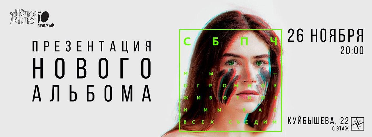 Андеграудная группа «СБПЧ»  везет в Минск  очень сочный новый альбом!