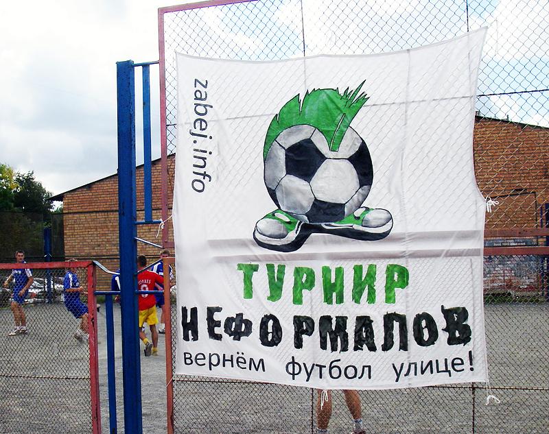 Официальный логотип турнира Неформалов 2011