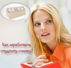 Если студент голоден: работа промоутера за 20 тысяч в час или курьера за 500 тысяч в месяц 14